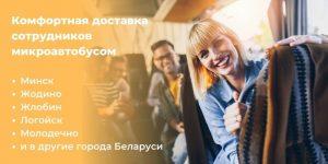 Комфортная доставка сотрудников микроавтобусом (2)