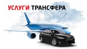 междугороднее такси и трансфер по Беларуси, аэропорт минск 2