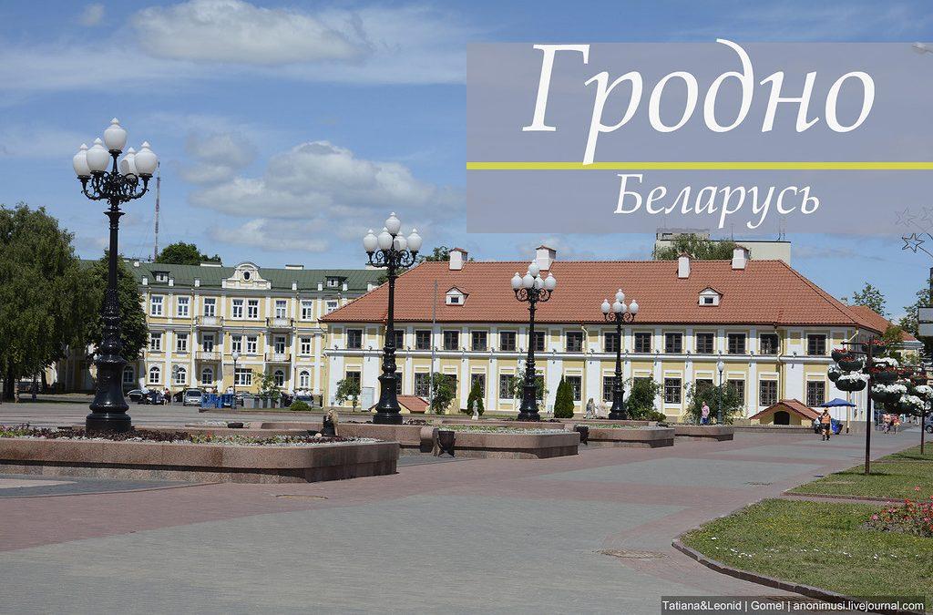Трансфер из Минска в Гродно