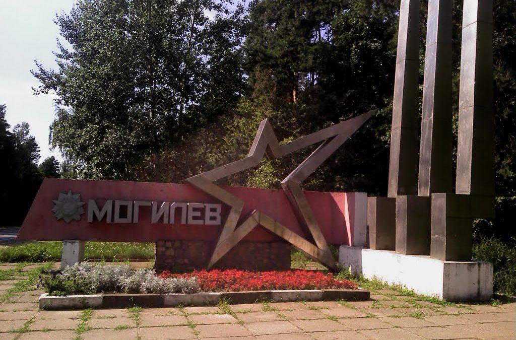 Трансфер из Минска в Могилев