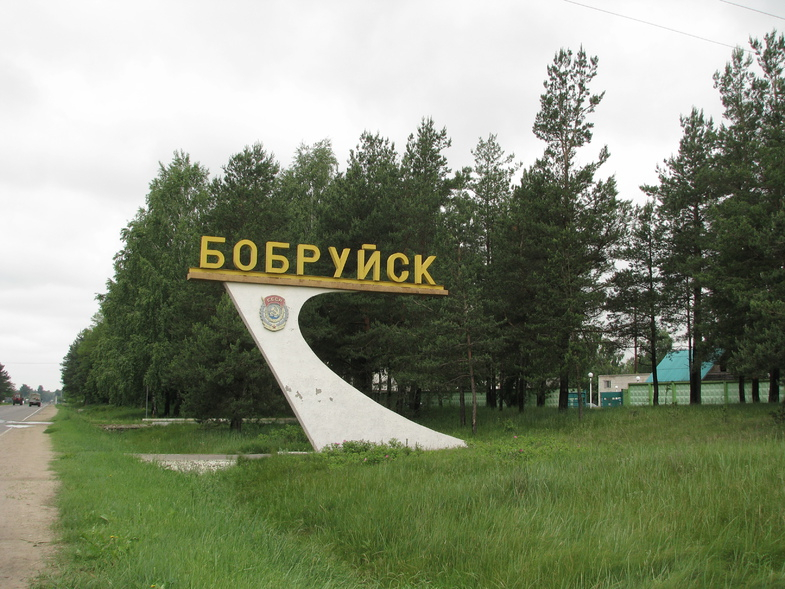 Трансфер Минск Бобруйск
